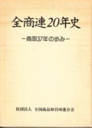 書籍 全商連20年史 商取37年の歩み 全国商品取引所連合会