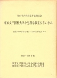 書籍 東京女子医科大学小児科学教室27年の歩み 1994 福山幸夫教授定年退職記念