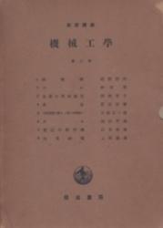 書籍 岩波講座 機械工学 第3回 特殊鋼 他 岩波書店