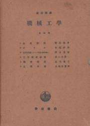 書籍 岩波講座 機械工学 第4回 合成樹脂 他 岩波書店
