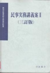書籍 民事実務講義案 II 三訂版 司法協会