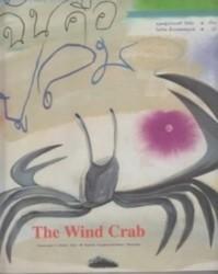 書籍 The Wind Crab タイ語・英語