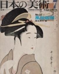書籍 日本の美術 No 27 風俗版画 役者絵・美人画 至文堂