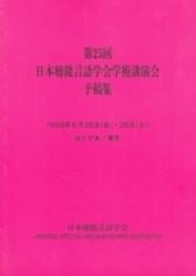 書籍 第25回日本聴能言語学会学術講演会 予稿集 1999年東京 日本聴能言語学会