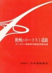 書籍 欧州のローコスト道路 ローコスト道路欧州調査団報告書 日本道路協会