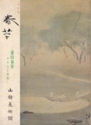 書籍 特別展 春草 菱田春草 その人と芸術 山種美術館