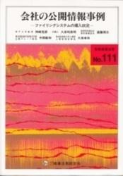 書籍 会社の公開情報事例 別冊商事法務111 商事法務研究会