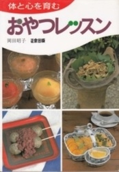 書籍 体と心を育む おやつレッスン 岡田昭子 正倉出版