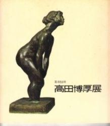 書籍 高田博厚展 彫刻50年 高島屋