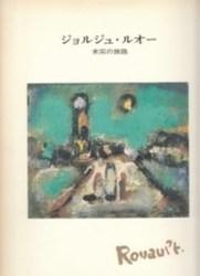 書籍 ジョルジュ・ルオー 未完の旅路 日経BP