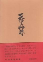 書籍 天皇の神界 高良容像 神道日垣の庭