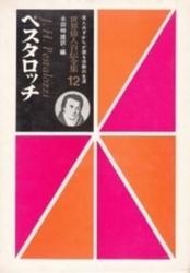 書籍 ペスタロッチ 世界偉人自伝全集 12 小峰書店