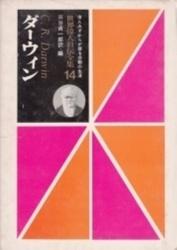 書籍 ダーウィン 世界偉人自伝全集 14 小峰書店