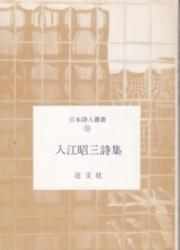 書籍 日本詩人叢書 30 入江昭三詩集 近文社