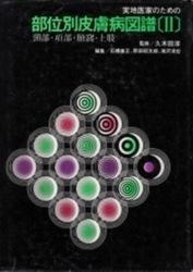 書籍 実地医家のための部位別皮膚病図譜 II 久木田淳 東京大学医学部皮膚科学教室