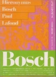書籍 ヒェロニムス・ボッス その芸術・影響・流派 ポール・ラフォン 牧神社