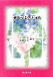 書籍 英米の文学と文化 山口弘恵 矢崎正夫 開文社出版