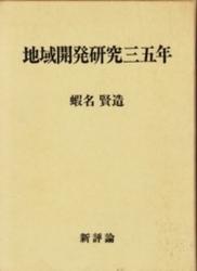 書籍 地域開発研究三五年 蝦名賢造 新評論