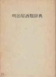 書籍 明治屋酒類辞典 明治屋本社