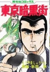 書籍 東京暗黒街 とうやましゅうへい 新岡勲 芳文社