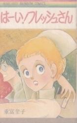 書籍 はーい フレッシュさん 重富奎子 創美社
