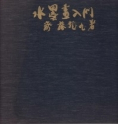 書籍 水墨画入門 斎藤竜九 講談社