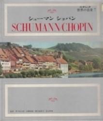 書籍 世界の音楽 7 シューマン ショパン 小学館