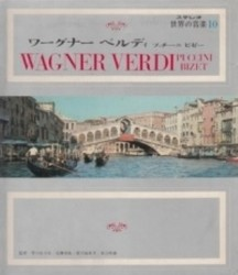 書籍 世界の音楽 10 ワーグナー ベルディ 小学館