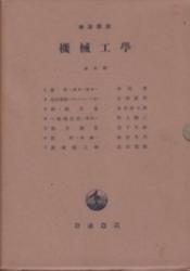 書籍 岩波講座 機械工学 第5回 歯車 測定・検査 他 岩波書店