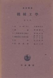 書籍 岩波講座 機械工学 第9回 岩波書店