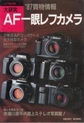 書籍 大研究 AF一眼レフカメラ 87買物情報 毎日新聞社