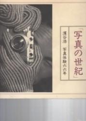 書籍 濱谷浩 写真体験六六年 写真の世紀 東京都写真美術館
