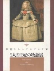 書籍 華麗なるハプスブルク家 5人の王妃の物語展 TBS