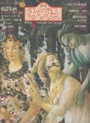 雑誌 季刊みづゑ 冬 甦る名画 イタリア・ルネサンス修復の成果 美術出版社