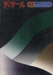 雑誌 ディテール No 42 1974年10月号 特集 人間環境とディテール 5 熱 彰国社