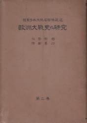 書籍 欧洲大戦史の研究 第2巻 陸軍歩兵大佐石田保政述 兵用図書