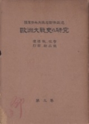 書籍 欧洲大戦史の研究 第3巻 陸軍歩兵大佐石田保政述 兵用図書