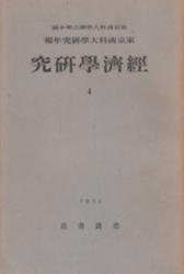 書籍 経済学研究 4 東京商科大学研究年報 岩波書店