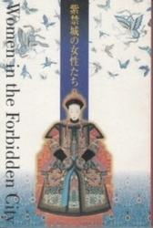 書籍 紫禁城の女性たち 中国宮廷文化展 西日本新聞社