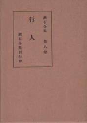 書籍 漱石全集 第8巻 行人 夏目漱石 漱石全集刊行会