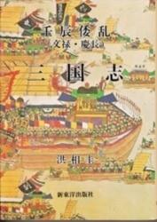 書籍 壬辰倭乱 文禄・慶長 三国志 洪相圭 新東洋出版社