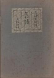 書籍 花譜 春花詞・秋花詞 佐藤俊雄 大雅洞