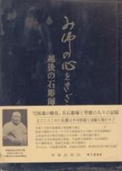書籍 み仏の心を刻む 越後の石彫師 室岡博 米峯出版社