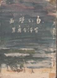書籍 白い壁画 富澤有爲男 小学館