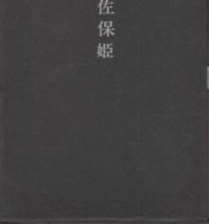書籍 句集 佐保姫 渡辺恭子 曲水社