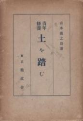書籍 青年修養 土を踏む 山本瀧之助 龍文舎