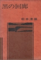 書籍 黒の回廊 松本清張 文藝春秋
