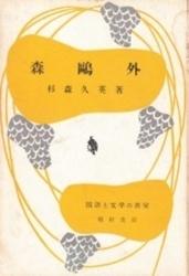 書籍 森鴎外 国語と文学の教室 杉森久英 福村書店