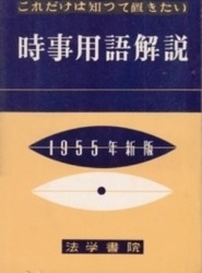 書籍 これだけは知って置きたい時事用語解説 1955年新版 法学書院