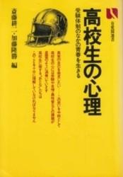 書籍 高校生の心理 斎藤耕二 有斐閣選書